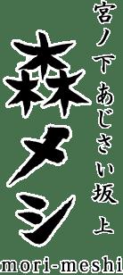 miyanoshita
